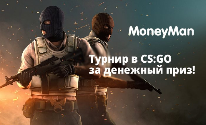 Турнир 1х1 в CS:GO от MoneyMan
