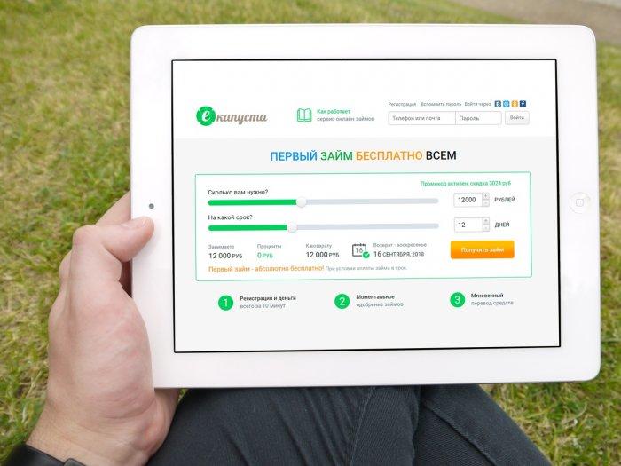 Кредит наличными в день обращения онлайн